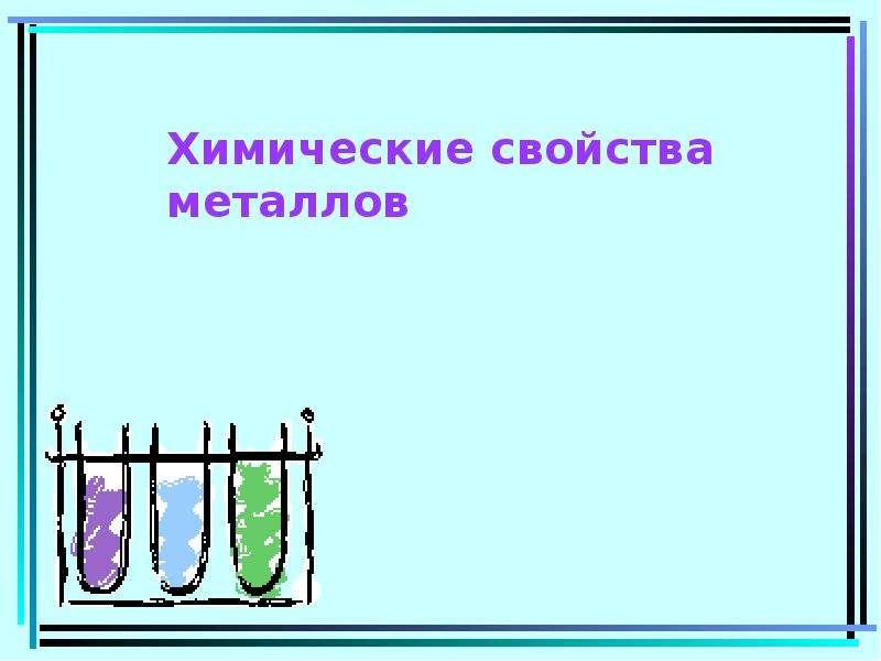 Презентация Химические свойства металлов