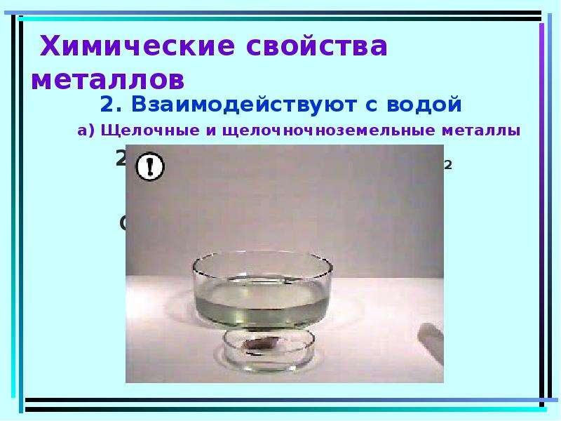 Химические свойства металлов 2. Взаимодействуют с водой a) Щелочные и щелочночноземельные металлы 2N