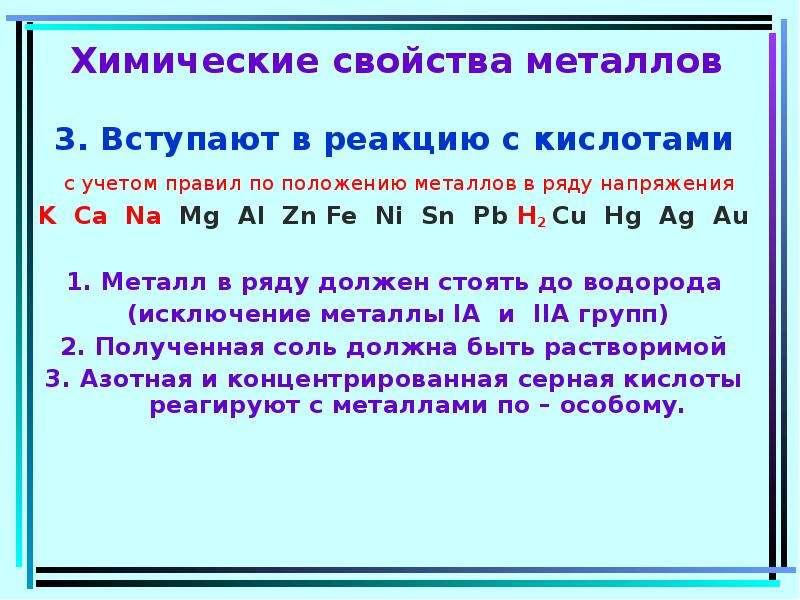 Химические свойства металлов 3. Вступают в реакцию с кислотами с учетом правил по положению металлов