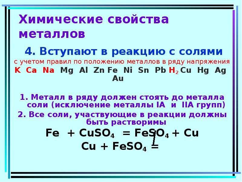 Химические свойства металлов 4. Вступают в реакцию с солями с учетом правил по положению металлов в
