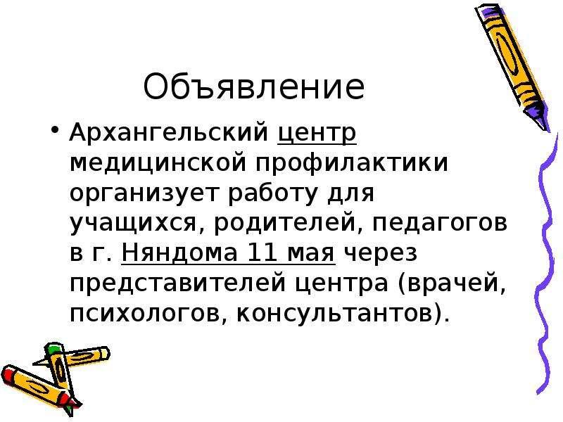 Объявление Архангельский центр медицинской профилактики организует работу для учащихся, родителей, п