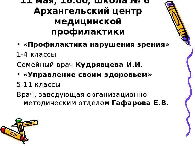 11 мая, 16. 00, школа № 6 Архангельский центр медицинской профилактики «Профилактика нарушения зрени