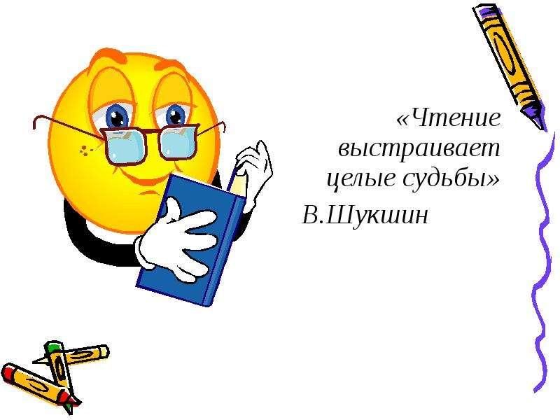 «Чтение выстраивает целые судьбы» В. Шукшин