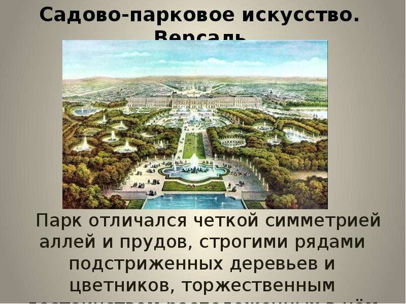 Садово-парковое искусство. Версаль. Парк отличался четкой симметрией аллей и прудов, строгими рядами