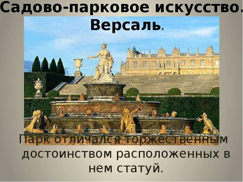 Садово-парковое искусство. Версаль. Парк отличался торжественным достоинством расположенных в нем ст