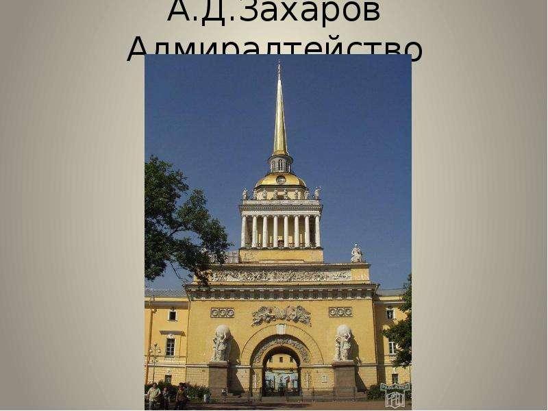 А. Д. Захаров Адмиралтейство