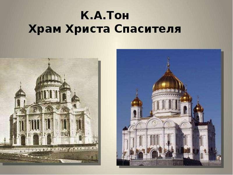 К. А. Тон Храм Христа Спасителя