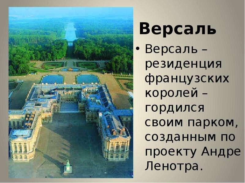 Версаль Версаль – резиденция французских королей – гордился своим парком, созданным по проекту Андре
