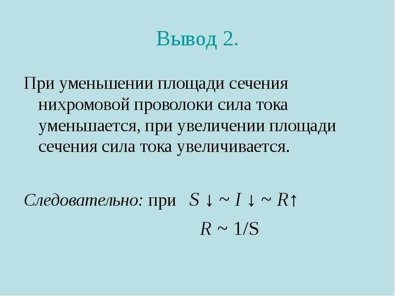 Вывод 2. При уменьшении площади сечения нихромовой проволоки сила тока уменьшается, при увеличении п