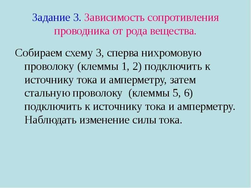 Задание 3. Зависимость сопротивления проводника от рода вещества. Собираем схему 3, сперва нихромову
