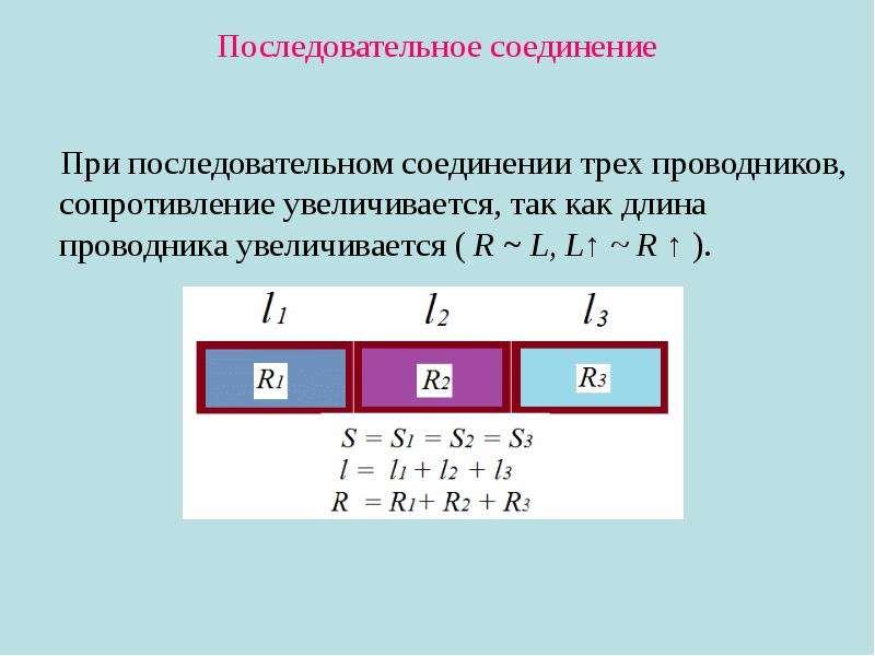 Последовательное соединение При последовательном соединении трех проводников, сопротивление увеличив