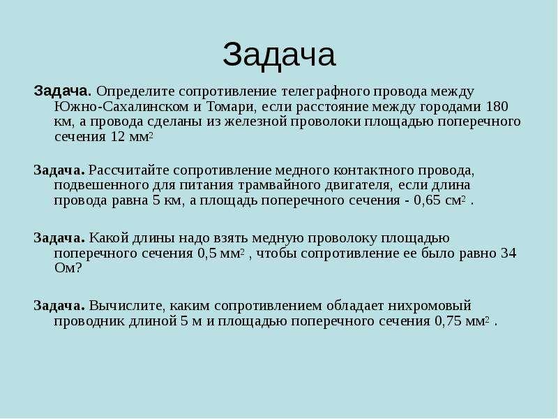 Задача Задача. Определите сопротивление телеграфного провода между Южно-Сахалинском и Томари, если р