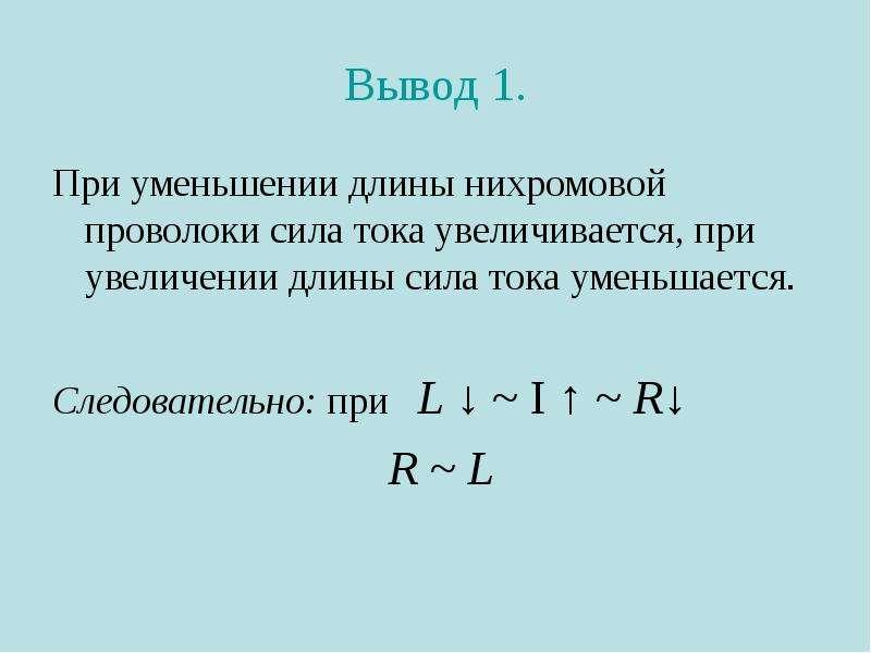 Вывод 1. При уменьшении длины нихромовой проволоки сила тока увеличивается, при увеличении длины сил