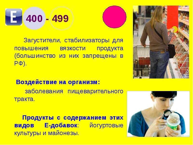 400 - 499 Загустители, стабилизаторы для повышения вязкости продукта (большинство из них запрещены в