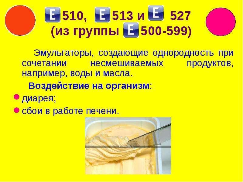 510, 513 и 527 (из группы 500-599) Эмульгаторы, создающие однородность при сочетании несмешиваемых п