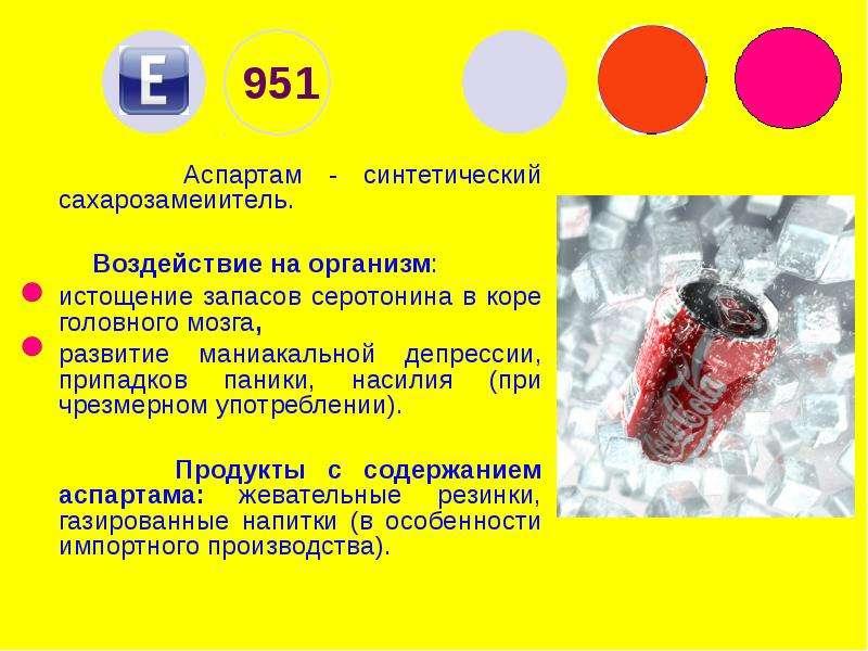 951 Аспартам - синтетический сахарозамеиитель. Воздействие на организм: истощение запасов серотонина