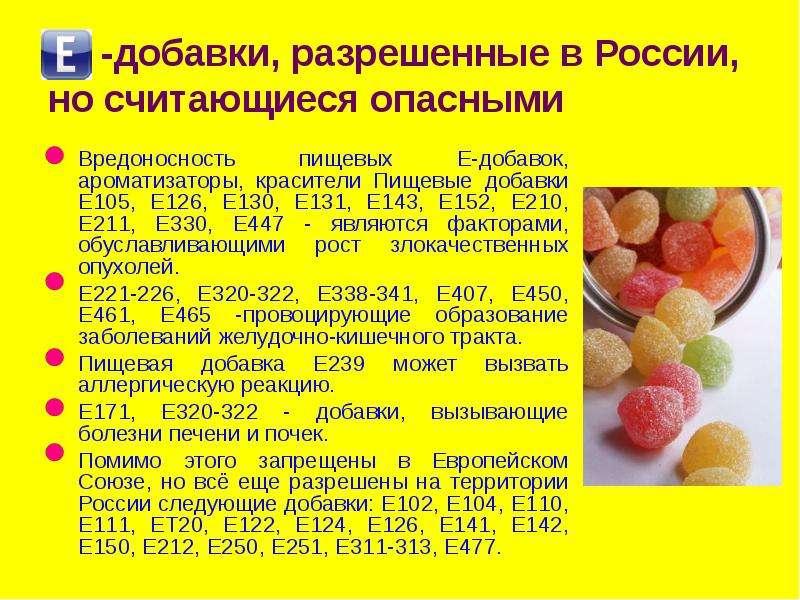 -добавки, разрешенные в России, но считающиеся опасными Вредоносность пищевых Е-добавок, ароматизато