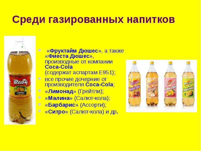 Среди газированных напитков «Фруктайм Дюшес», а также «Фиеста Дюшес», производные от компании Coca-C
