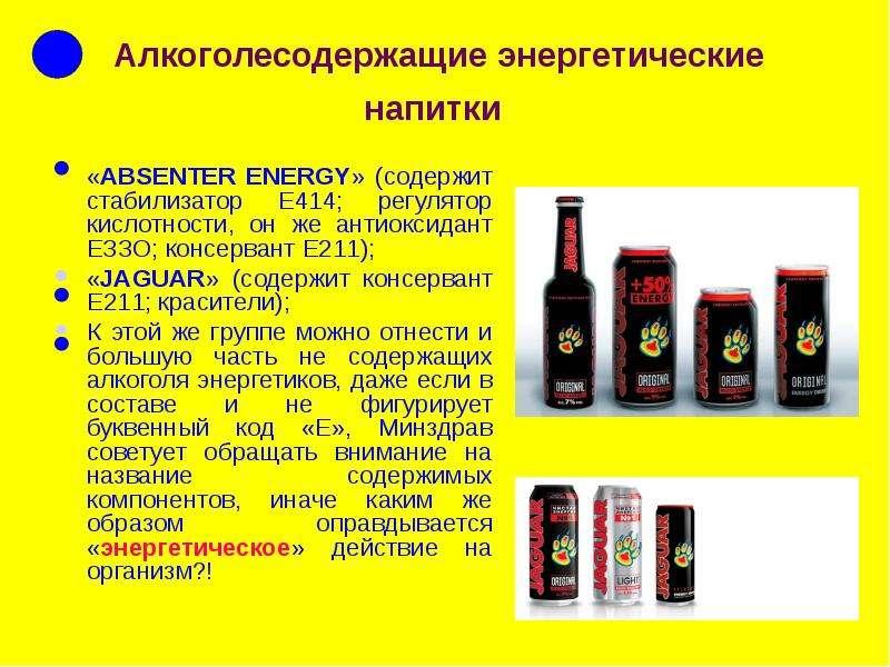 Алкоголесодержащие энергетические напитки «ABSENTER ENERGY» (содержит стабилизатор Е414; регулятор к