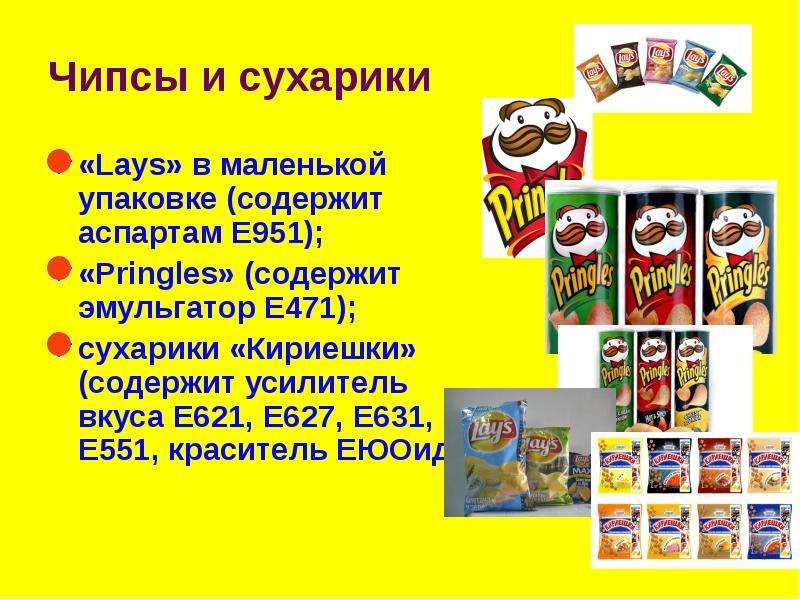Чипсы и сухарики «Lays» в маленькой упаковке (содержит аспартам Е951); «Pringles» (содержит эмульгат
