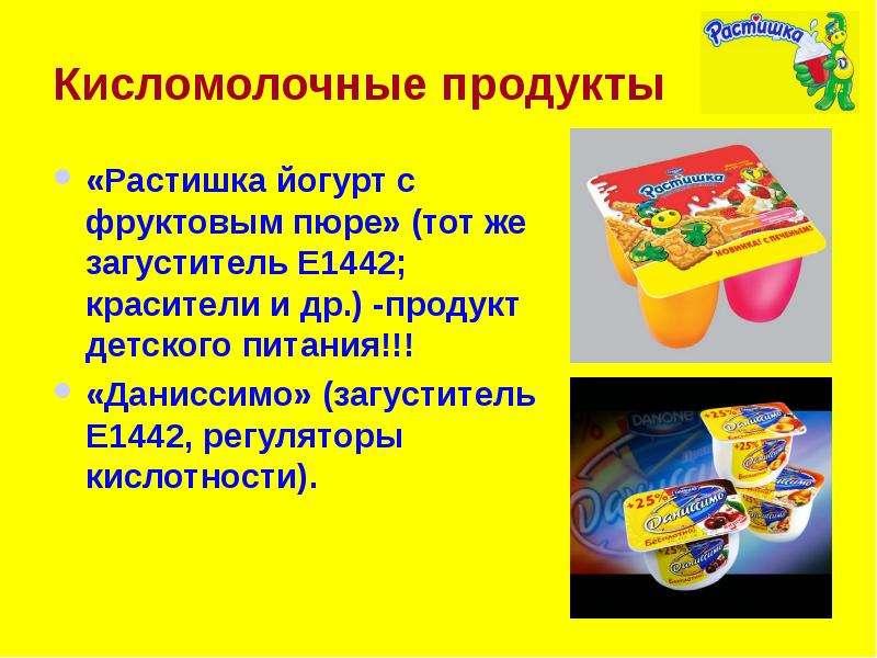 Кисломолочные продукты «Растишка йогурт с фруктовым пюре» (тот же загуститель Е1442; красители и др.