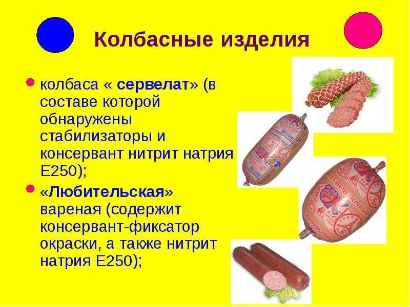 Колбасные изделия колбаса « сервелат» (в составе которой обнаружены стабилизаторы и консервант нитри