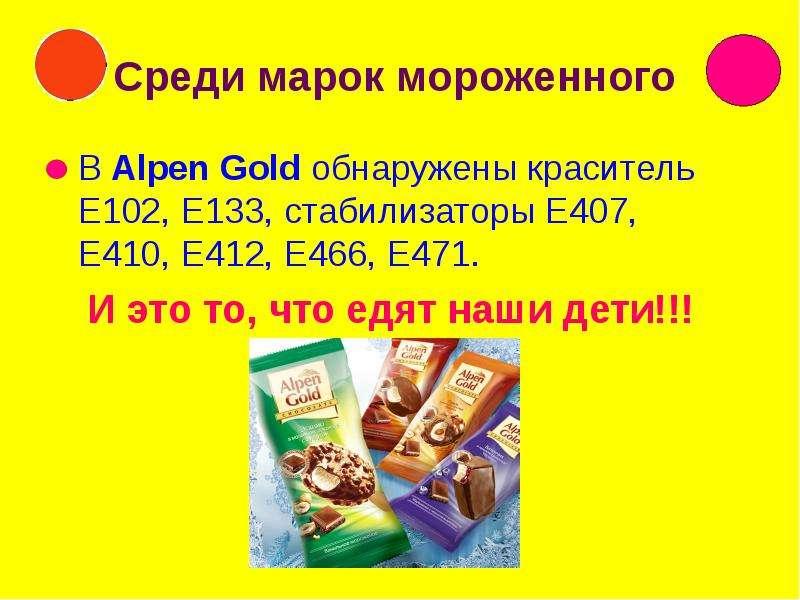 Среди марок мороженного В Alpen Gold обнаружены краситель Е102, Е133, стабилизаторы Е407, Е410, Е412