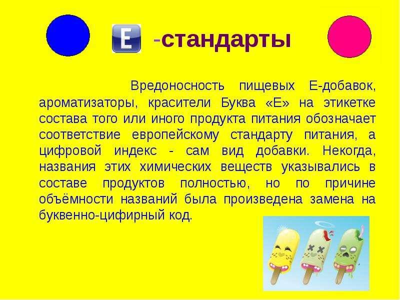 -стандарты Вредоносность пищевых Е-добавок, ароматизаторы, красители Буква «Е» на этикетке состава т