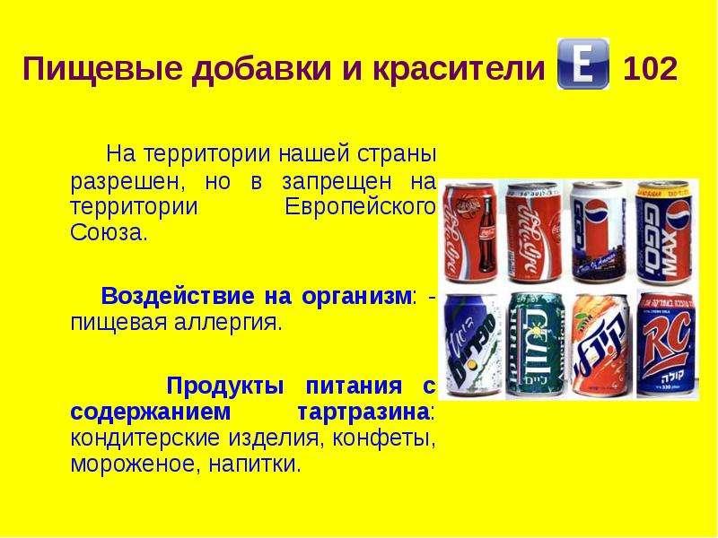 Пищевые добавки и красители 102 На территории нашей страны разрешен, но в запрещен на территории Евр