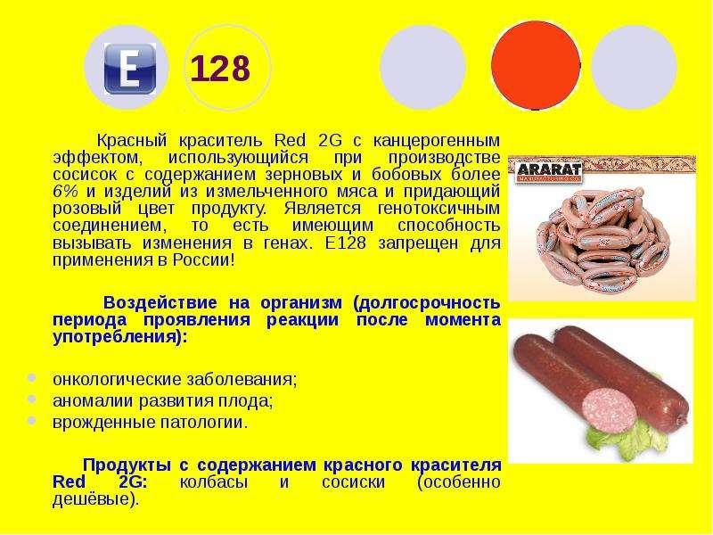 128 Красный краситель Red 2G с канцерогенным эффектом, использующийся при производстве сосисок с сод