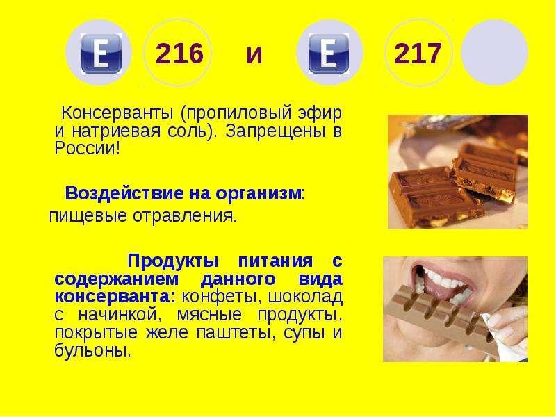 216 и 217 Консерванты (пропиловый эфир и натриевая соль). Запрещены в России! Воздействие на организ