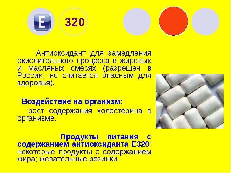 320 Антиоксидант для замедления окислительного процесса в жировых и масляных смесях (разрешен в Росс