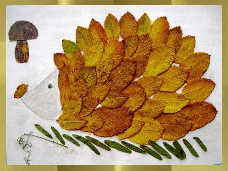 4 класс поделки из листьев