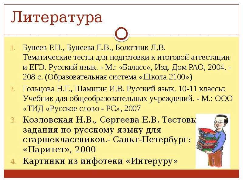 Литература Бунеев Р. Н. , Бунеева Е. В. , Болотник Л. В. Тематические тесты для подготовки к итогово