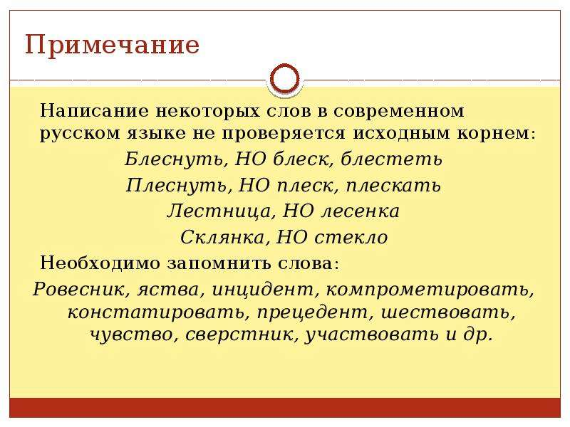 Примечание Написание некоторых слов в современном русском языке не проверяется исходным корнем: Блес