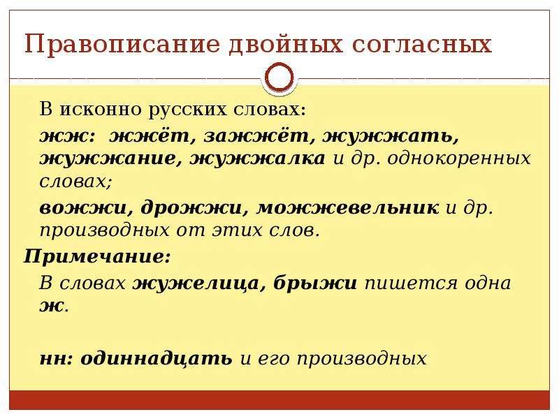 Правописание двойных согласных В исконно русских словах: жж: жжёт, зажжёт, жужжать, жужжание, жужжал