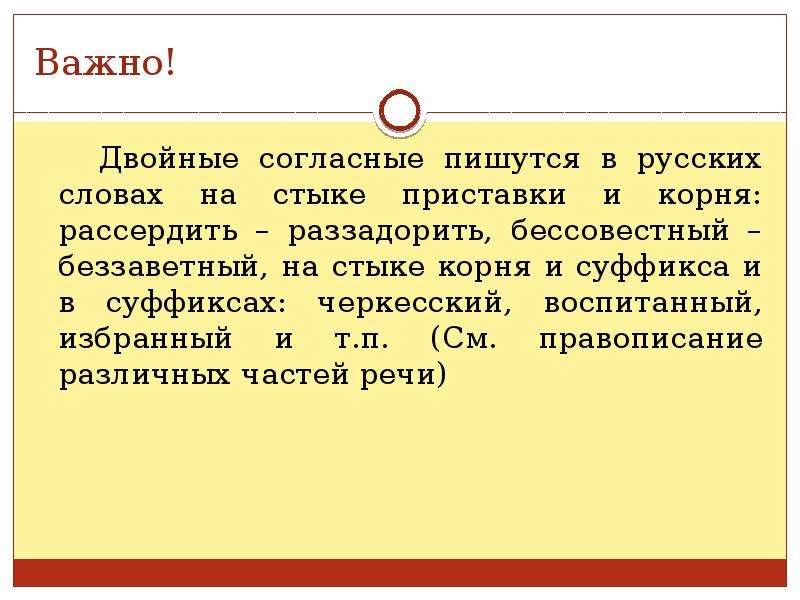 Важно! Двойные согласные пишутся в русских словах на стыке приставки и корня: рассердить – раззадори
