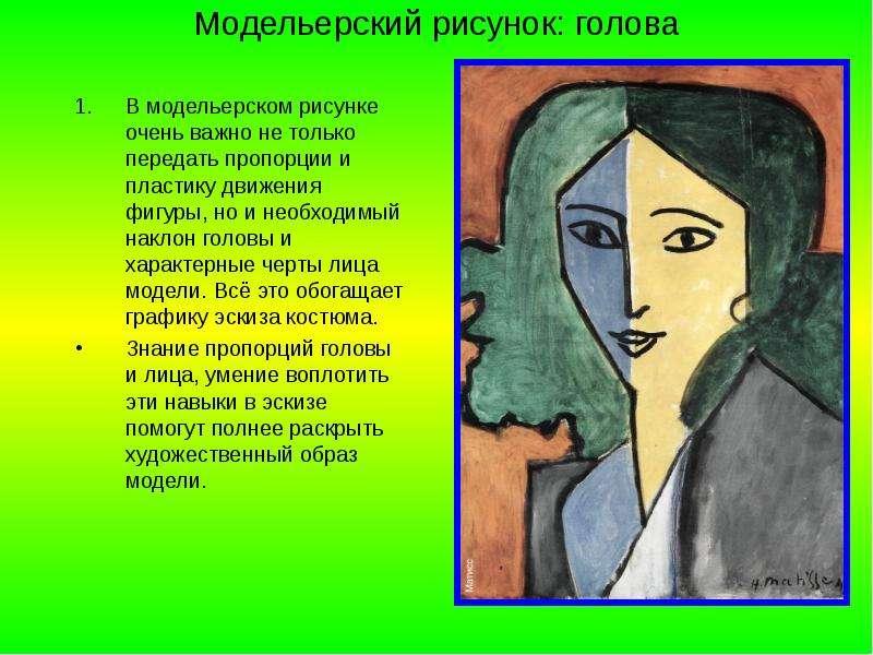 Модельерский рисунок: голова В модельерском рисунке очень важно не только передать пропорции и пласт