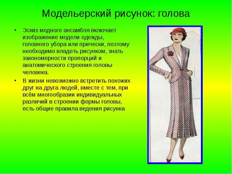 Модельерский рисунок: голова Эскиз модного ансамбля включает изображение модели одежды, головного уб