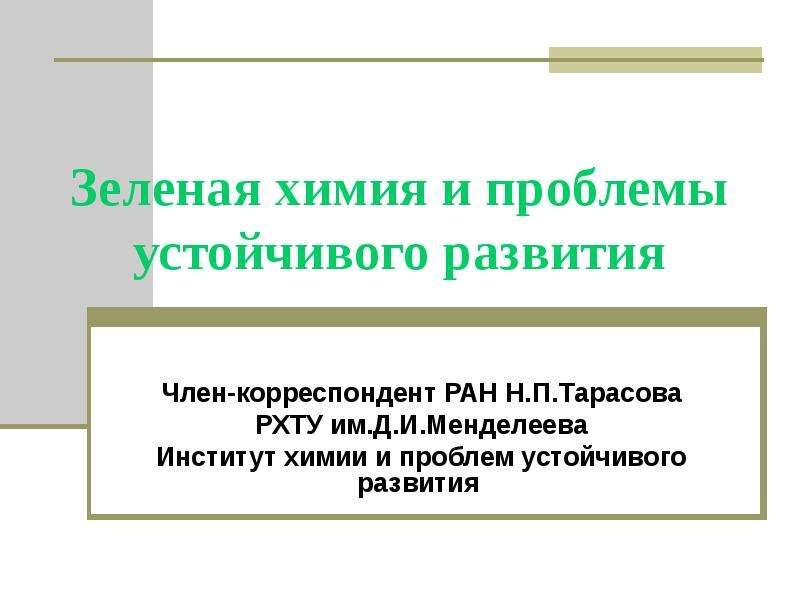 Презентация Зеленая химия и проблемы устойчивого развития