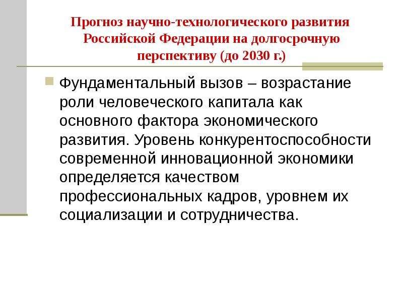 Прогноз научно-технологического развития Российской Федерации на долгосрочную перспективу (до 2030 г