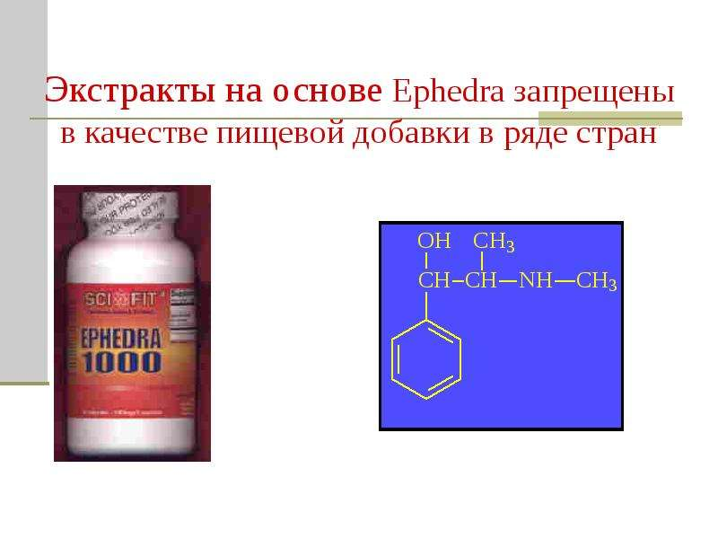 Экстракты на основе Ephedra запрещены в качестве пищевой добавки в ряде стран