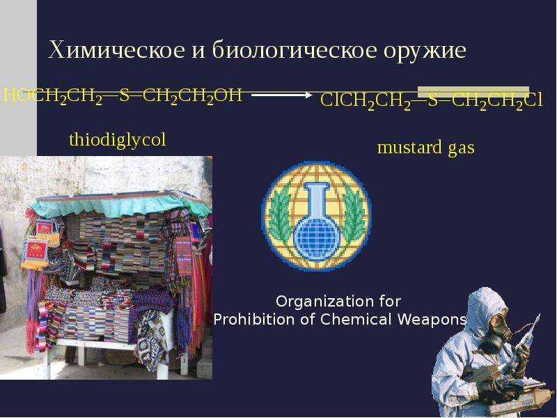 Химическое и биологическое оружие
