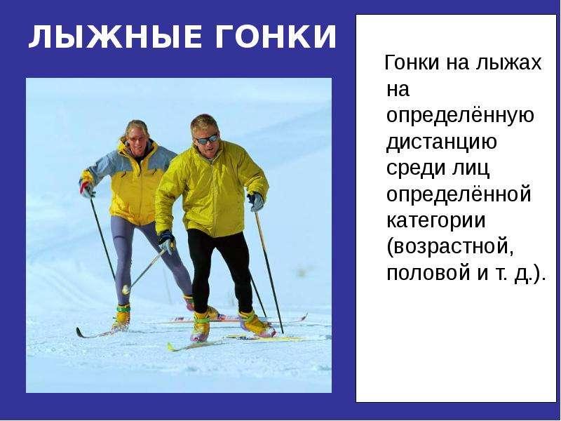 ЛЫЖНЫЕ ГОНКИ Гонки на лыжах на определённую дистанцию среди лиц определённой категории (возрастной,