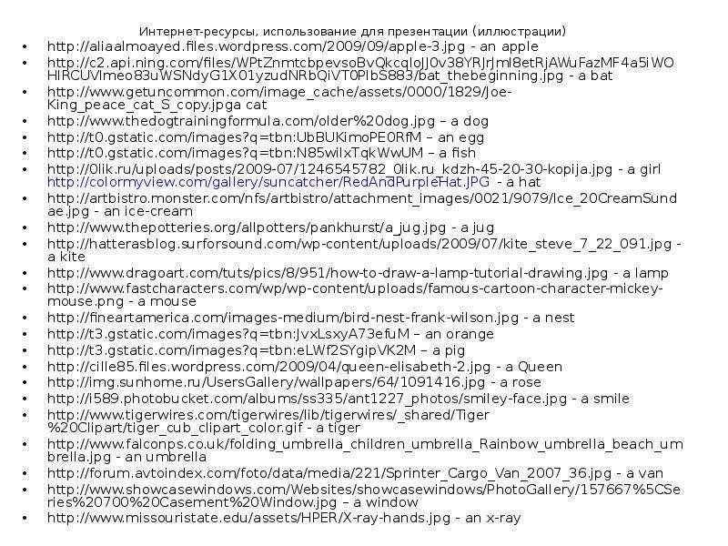 Интернет-ресурсы, использование для презентации (иллюстрации) Интернет-ресурсы, использование для пр