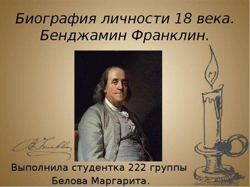 Презентация Бенджамин Франклин