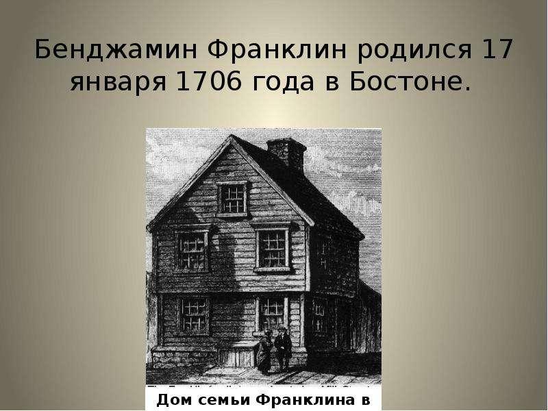 Бенджамин Франклин родился 17 января 1706 года в Бостоне.
