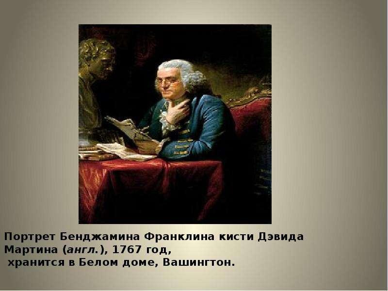 Бенджамин Франклин, рис. 7