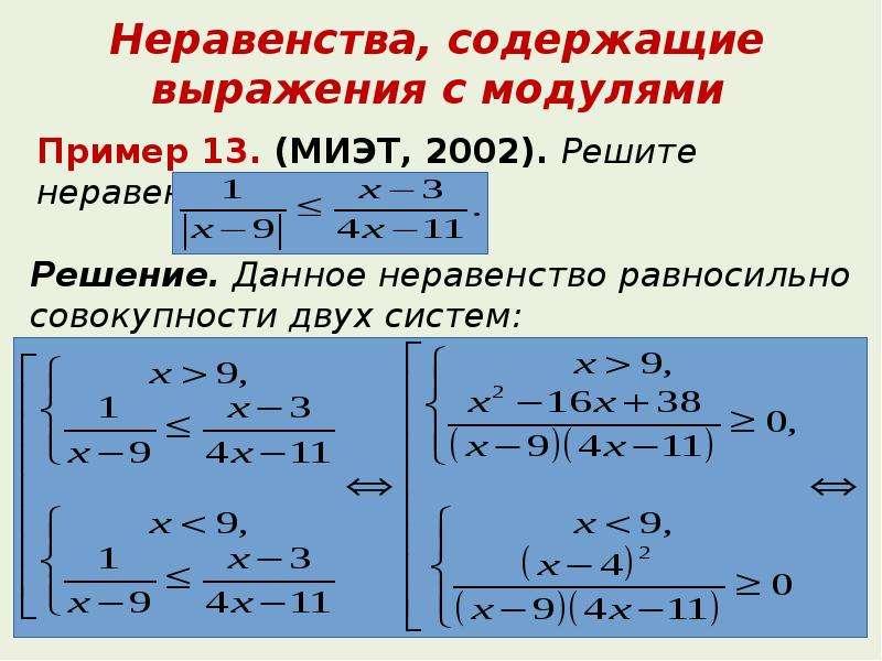 неравенства модуля квадратичные со знаком