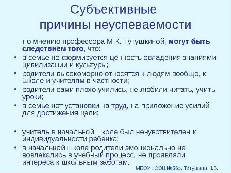 Субъективные причины неуспеваемости по мнению профессора М. К. Тутушкиной, могут быть следствием тог